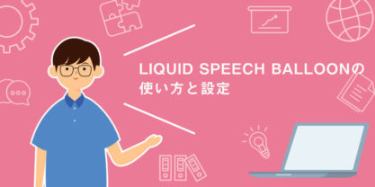 LIQUID SPEECH BALLOONの使い方と設定